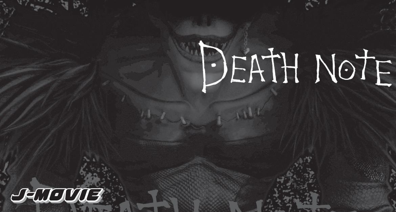 DEATH NOTE: J-movie