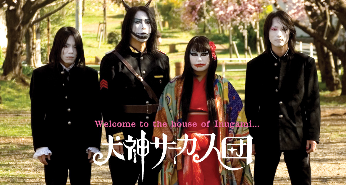 Welcome to the house of Inugami