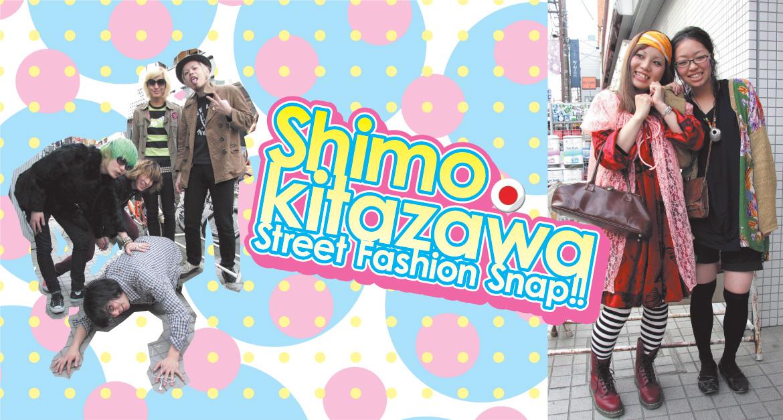 SHIMOKITAZAWA STREET FASHION SNAP!