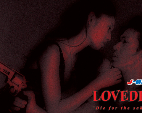 LOVEDEATH: J-MOVIE