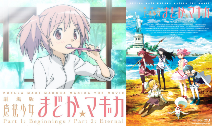 First Two Puella Magi Madoka Magica Movies are set for Theatrical Release across the US