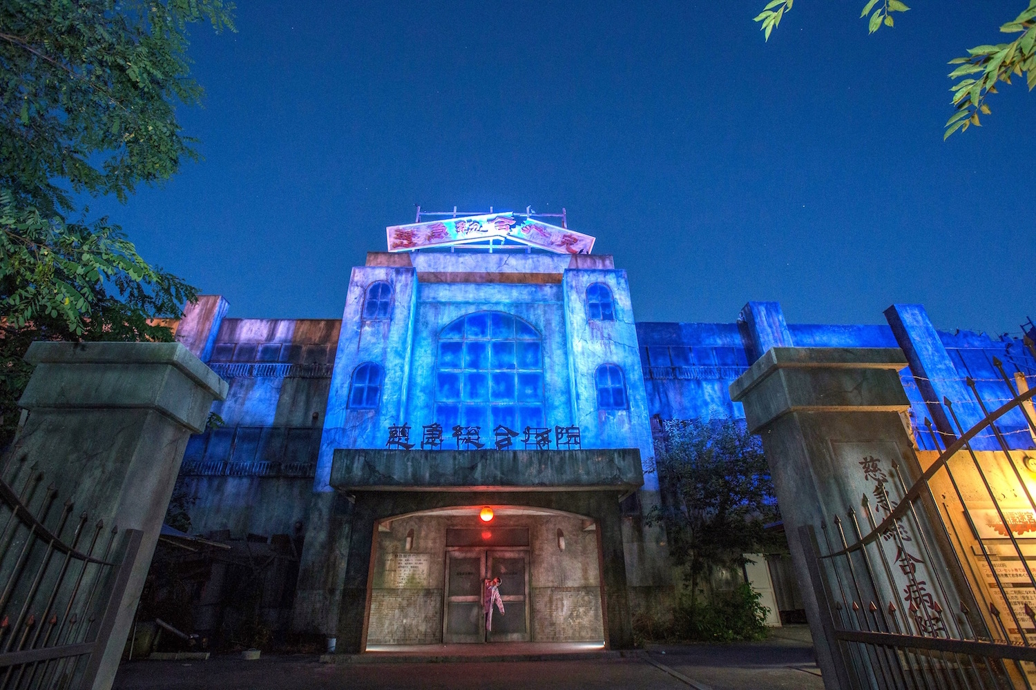 Boasting the infamous theme of an abandoned hospital, Fuji-Q Highland Super  Scary Labyrinth of Fear has been visited by hundreds of thousands of horror  ...